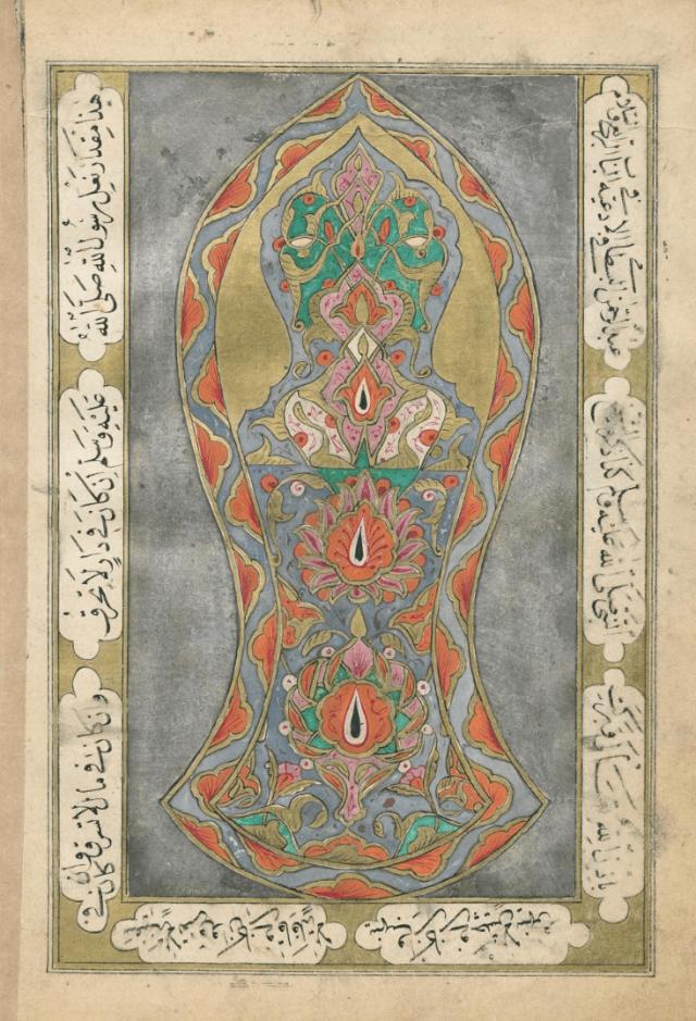 Muhammad's Sandal
