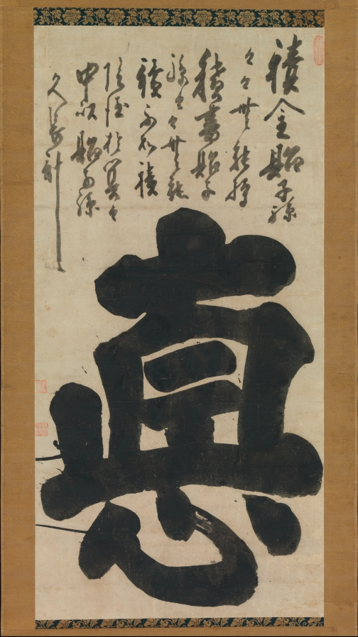 Hakuin Virtue