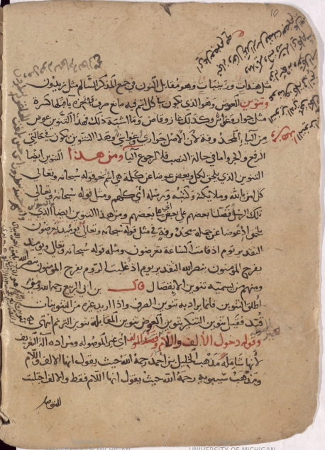 15th Sharh on Ajurrumi