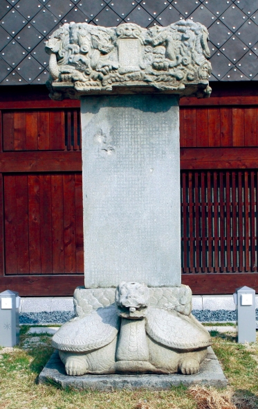 stele-for-master-daegyeong-from-borisa-temple-site.jpg