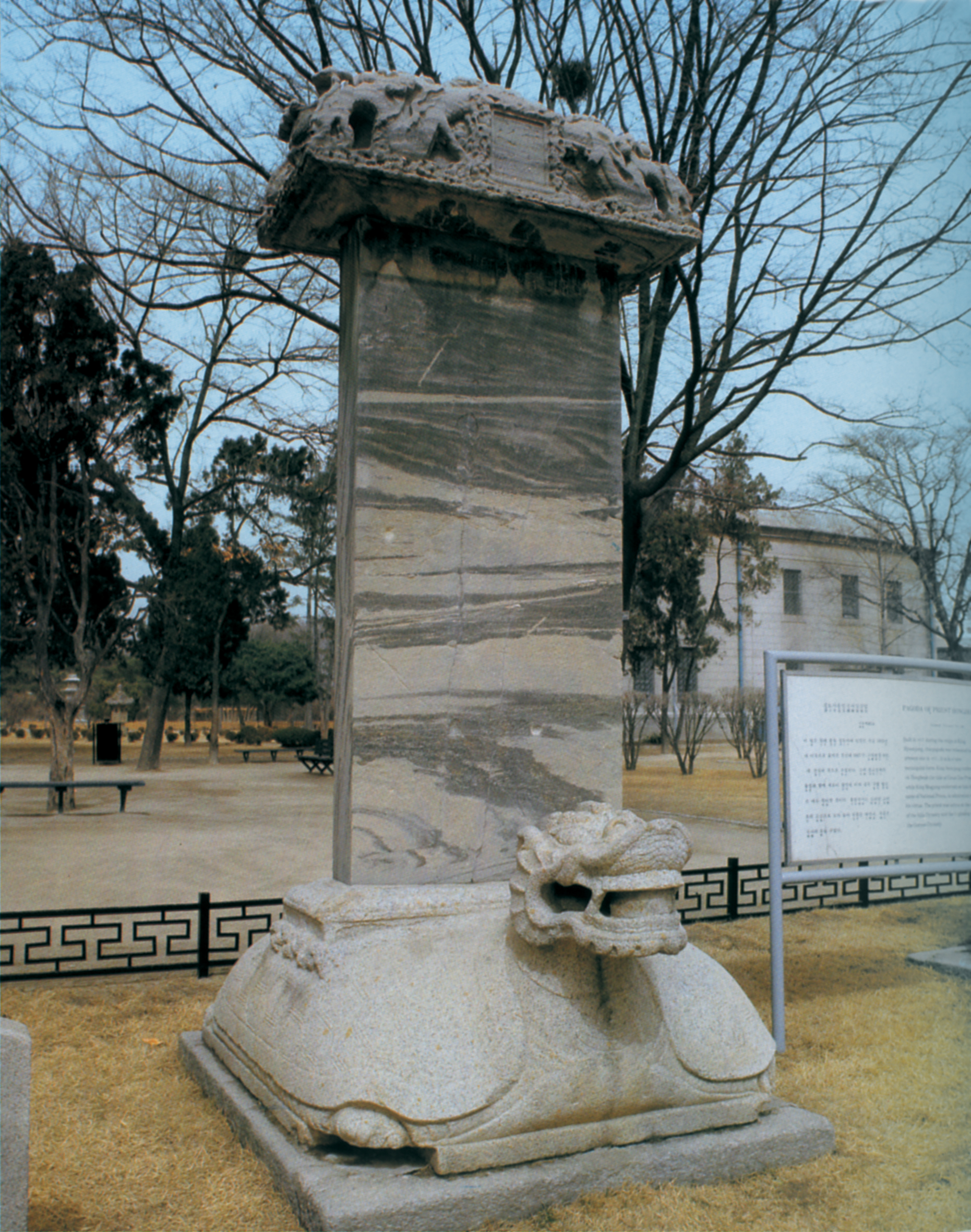 Stele of State Preceptor Hongbeop at Jeongtosa Temple Site, Chungju