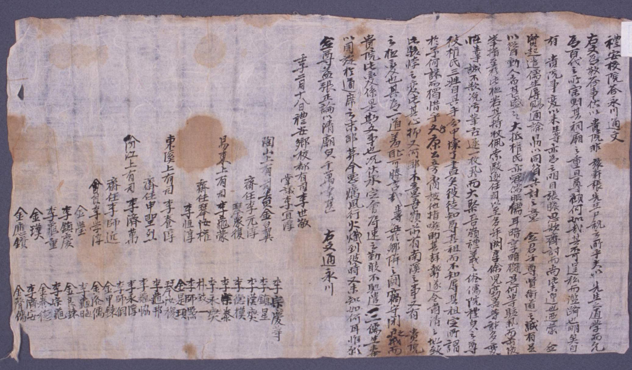 Yean (禮安) scholars_ circular letter to Yo˘ngch_o˘n (永川) scholars in 1792