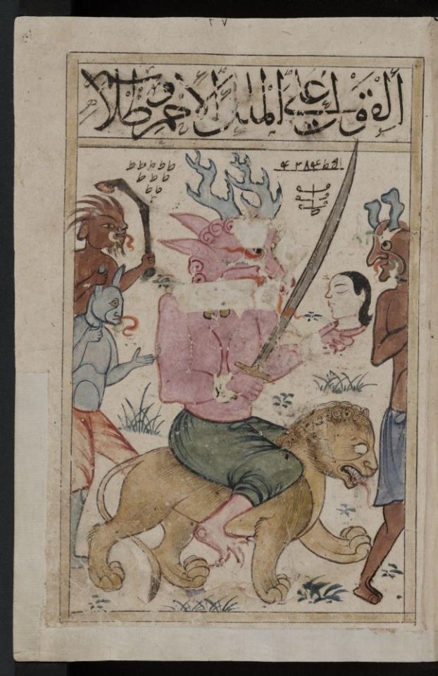 Demons- the red king of the djinns, Al-Malik al-Ahmar. Demon portrait. From a 15th-century Arabic collectaneous manuscript known as Kitab al-bulhan.
