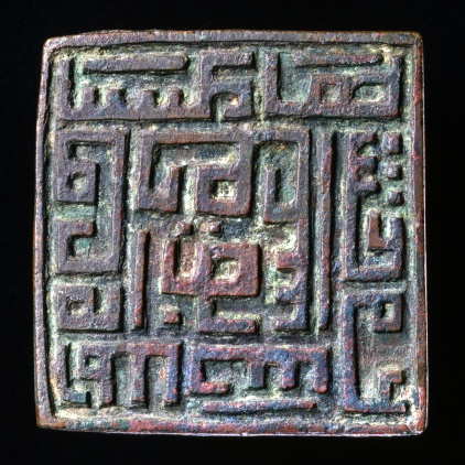 Magical seal, cast bronze Iran; 14th century