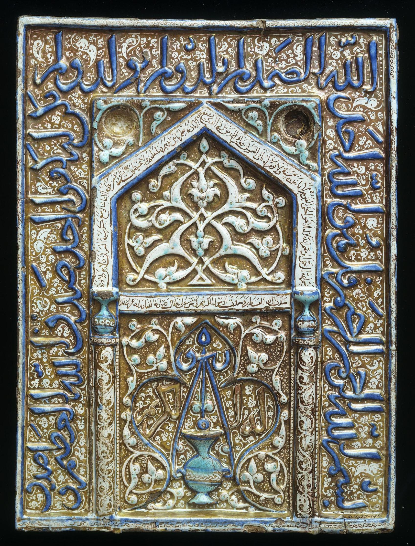 Salting Mihrab