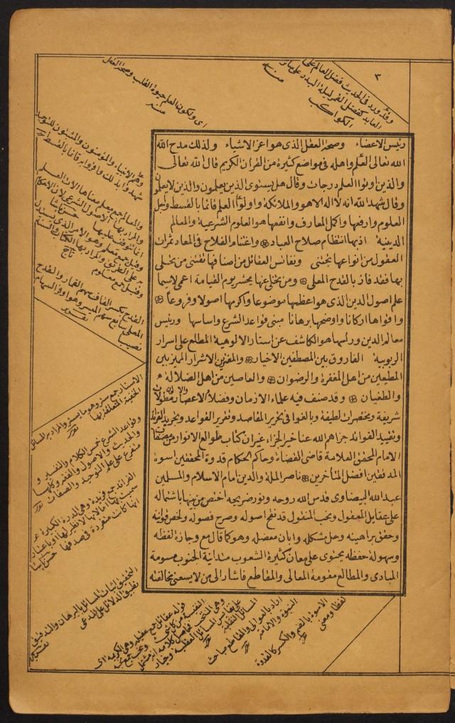 Baydawi Lithograph Ṣirket-i İlmiye 1887.jpg