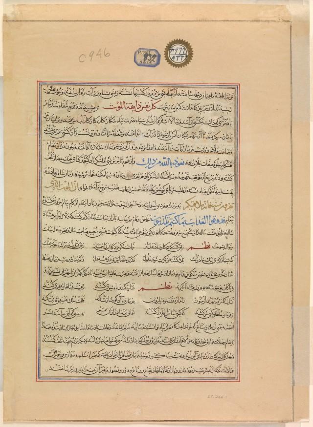 Met. 67.266.1 Siraj al-Husayni 1436.jpg