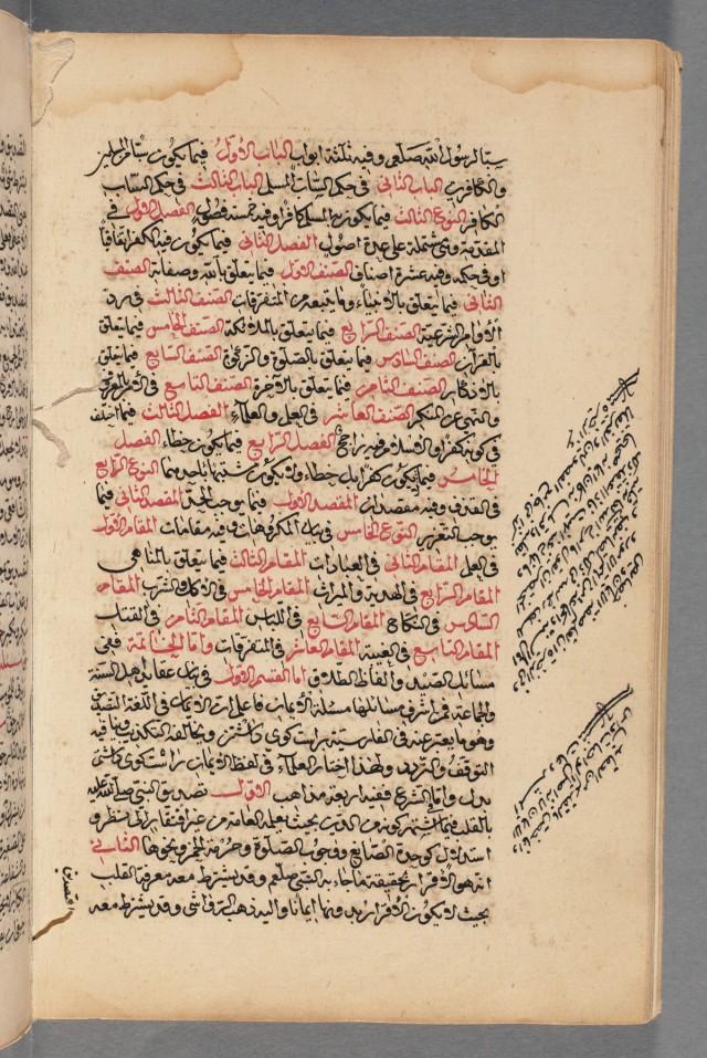 Risālat Hadīyat al-mahdīyīn, 1585 .jpg