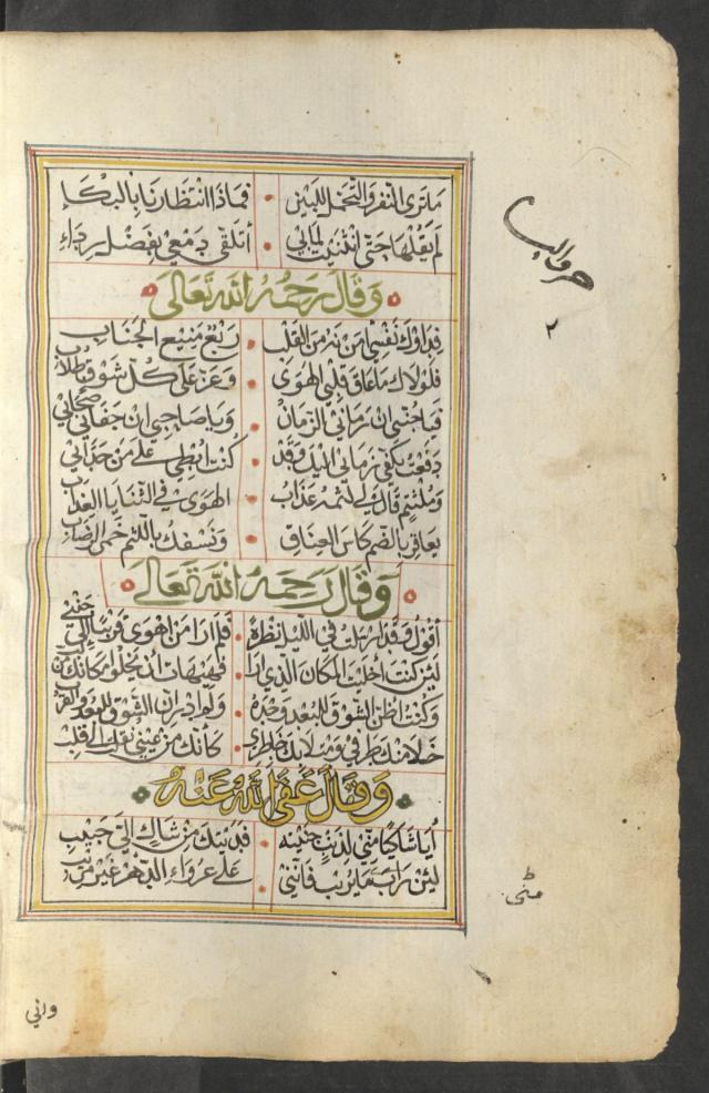 Šarīf ar-Raḍī, Muḥammad Ibn-al-Ḥusain aš-- Dīwān , 1099[1688] .jpg