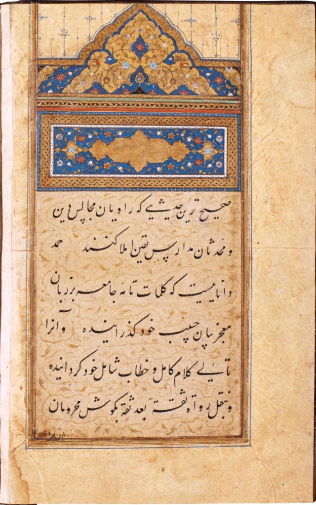 The forty hadith of the Prophet with their versifications by 'Abd al-Rahman Jami, signed by Shah Muhammad ibn Sultan Muhammad, Persia, Safavid, circa 16th century