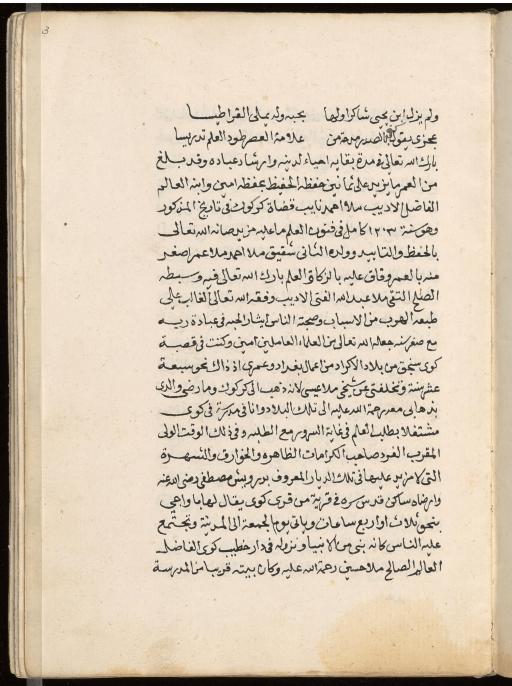 Rihlah__Ibn_Yahya_al-ʻIraqi_Sahih_al-Din_Abu_al-Fayd_Muhammad_T_UZ1kBEQ